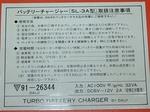 BatteryCharge@32732km20151226-232429.JPG