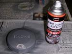 FlywheelCover HardRustedOriginal Repair20140119 014051.JPG