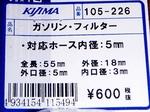 FuelFilterKIJIMA593yen20141126 025208.JPG