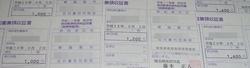 IdouToJikka20140807 002358.JPG