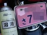 Jibaiseki20161203-153254.JPG