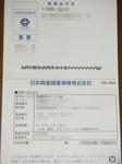 JikoShiharaiTsuuchi20120307-184650.JPG