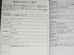 JikoShiharaiTsuuchi20120307-184734.JPG