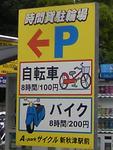 ParkingAkitsu2011_0627_132713.jpg