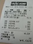 SampoCainzHomeOume20130517 152409.JPG