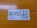 SampoFujiyoshida20180504-154644.JPG