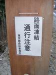 SampoFuyu_no_KAMI2011_0203_151735.jpg
