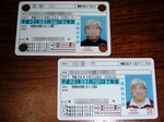 SampoMenkyoKoushin20121010-174537.JPG