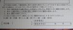 SampoMenkyoKoushin20121010-174605.JPG