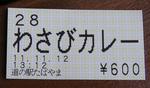 SampoMucchiKai2011_1112_120006.jpg