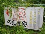 SampoOkutama20150628 145502.JPG
