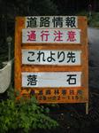 SampoOkutamaRindou2010_0909_142430.jpg