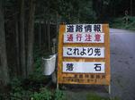 SampoOkutamaRindou2011_0919_143133.jpg