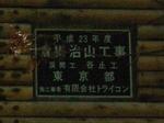 SampoOkutamaRindou20120825-133157.JPG