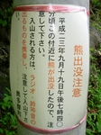 SampoOkutamaRindou20120825-153812.JPG