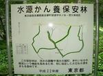 SampoOkutamaRindou20120825-155731.JPG