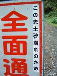 SampoOkutamaTestRun2011_1020_125516.jpg