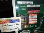 SampoSampatsuSakura20180331-214833.JPG