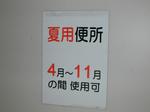 SampoShoshuNoOkutama2010_1202_123946.jpg