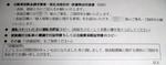 ShinseiShorui20120118-184550.JPG