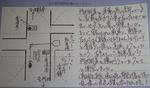 ShinseiShorui20120118-210115.JPG