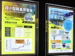 TokyoMotorShow20171102-151625.JPG