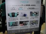 TokyoMotorShow20171102-161049.JPG
