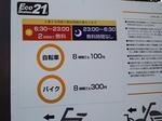Tsuukin20150326 175124.JPG