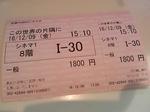 Tsuukin20161209-141329.JPG
