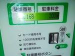 Tsuukin20180210-214244.JPG