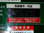 Tsuukin20180310-213803.JPG