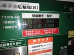 Tsuukin20180428-214048.JPG