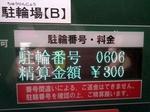 Tsuukin 20190223-214609.JPG