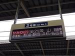 Tsuukin 20190514-161801.JPG