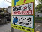 Tsuukin 20190516-084810.JPG