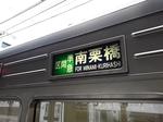 Tsuukin 20190516-094031.JPG