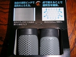 YuukiBicycleGrip20131106 223203.JPG