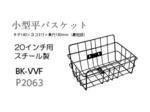 Basket2685yen 20200329-143143.jpg