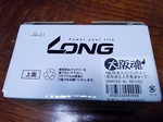 Battery1749yen 20200210-202754.JPG