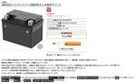 Battery1749yen 20200210-210224.jpg