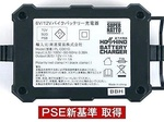 BatteryCharger4556yen 20201017-112534-003.jpg