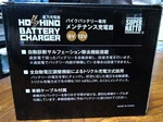 BatteryCharger4556yen 20201019-232316.JPG