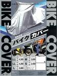 BikeCover1450yen 20191110-184839.jpg