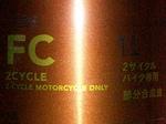 CainzHome2cycleOil598yen20141105 183118.JPG