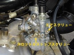 CarburetorAdjust@3789km 20200220-153424.JPG
