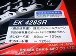 ChainEK428SR120L_2249yen 20150617 232952.JPG