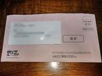 特別定額給付金書類 20200522-170437.JPG
