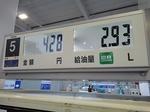 FuelTankExchange@3825km 20200228-171856.JPG