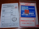 Jibaiseki20161203-152606.JPG