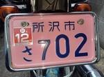 Jibaiseki3years10790yen 20200522-181011.JPG